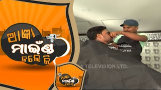 Aagyan Mind Kale Ki Ep 98 11 Dec 2018 | Funny Odia Prank Show - OTV