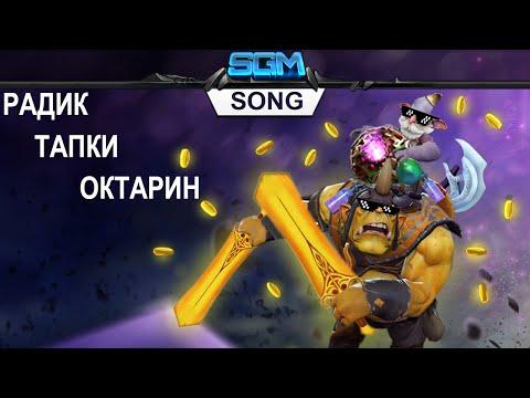 РАДИК, ТАПКИ, ОКТАРИН! [Song]