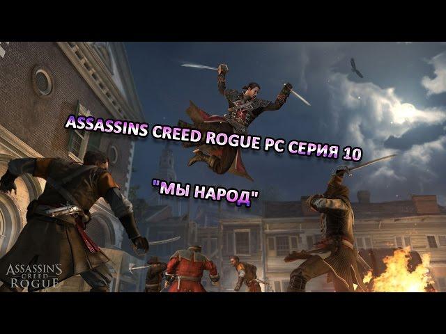 Трейлеры и скриншоты Assassin's Creed Unity и Assassin's Creed Rogue.