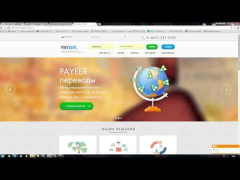Как создать Payeer кошелек и пользоваться им?