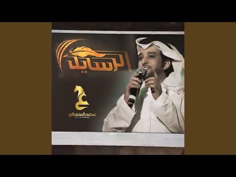 Download Alrasail Mp4 baru