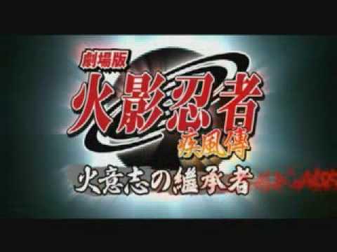 火影忍者 疾風傳 劇場版 火意志的繼承者 台灣預告片