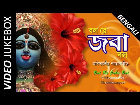 Best Maa Kali Songs | Popular Bengali Devotional Songs | Video Jukebox