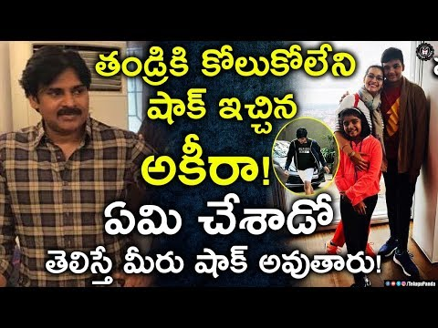 Akira Shocks Pawan Kalyan For This Reason | Latest Tollywood Movie News | Telugu panda