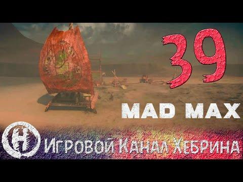 Прохождение игры Безумный Макс (MAD MAX) - Часть 39 (Корабли пустыни)