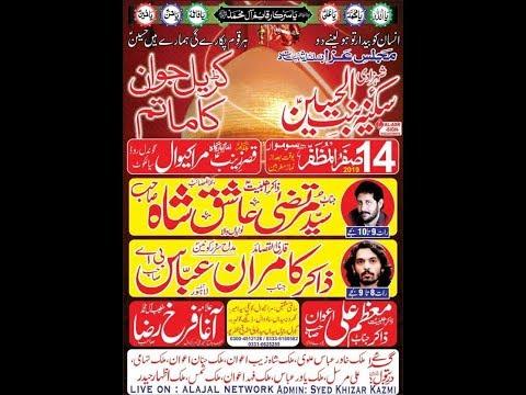 Live Majlis e aza | 14 Safar 2019 | imam Bargah Qasr e Zainab sa Maraikwal Gondal Road Sialkot