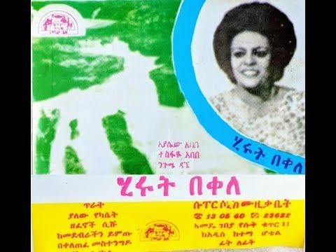 Hirut Bekele - Anten Bemalete አንተን በማለቴ (Amharic)