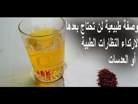 وصفة طبيعية للقضاء على ضعف النظر نهائيا saffron thumbnail
