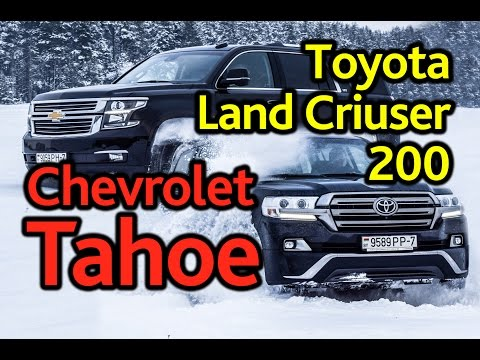 Chevrolet Tahoe и Toyota Land Cruiser: разрываем шаблоны и традиции