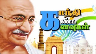 Lets March towards the dream of Gandhiji - Gandhi Kanda Kanavu |  Gandhi Jeyanthi Spl | Kalaignar TV