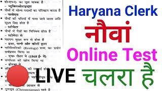 Haryana Clerk online test in hindi //HSSC Clerk CBT Exam practice //Science imp questions
