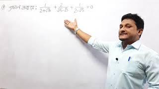 Class 9th Maths  Chapter No 1   REVISION  Part 7  পুনৰালোচনা   সংখ্যা প্ৰণালী   By Chisty Sir  