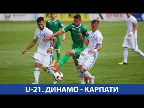 U-21. Динамо (Київ) - Карпати (Львів) 1:1. ОГЛЯД МАТЧУ