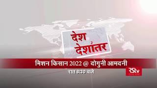 Promo - Desh Deshantar:  मिशन किसान 2022 @ दोगुनी आमदनी   8.30 pm
