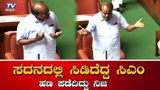 ಹಣ ಪಡೆದಿದ್ದು ನಿಜ - ಕುಮಾರಸ್ವಾಮಿ | CM HD Kumaraswamy Reacts on CD in Karnataka Assembly| TV5 Kannada