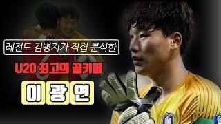 김병지만 보이는 U20 이광연 골키퍼의 진짜장점! 이강인편에 이어 분석디테일 미쳤음