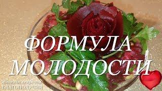 """Овощной салат с витаминами """"Рубиновый поцелуй"""" из свеклы и сельдерея. Формула молодости."""