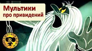 Сборник мультиков про привидений