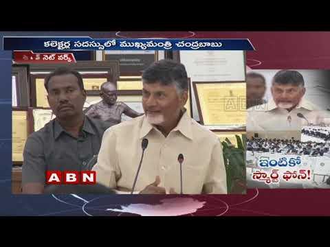 ఇంటికో స్మార్ట్ ఫోన్ | CM Chandrababu Naidu Plans for Smartphone to Every House in AP | ABN Telugu