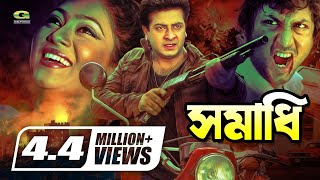 Bangla Movie |  Samadhi |  Shakib Khan | Shabnur | Misa Sawdagar |  Super Hit Bangla Cinema