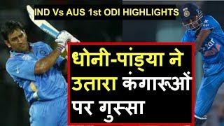 IND Vs AUS 1st ODI Highlights: Hardik Pandya, MS Dhoni Power India 281/7 | Headlines Sports