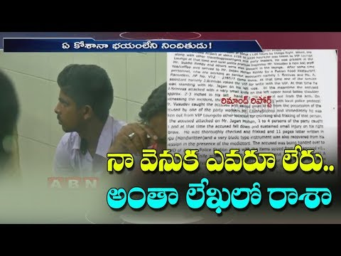 Accused Srinivas Rao's Remand Report On YS Jagan Attack Case | ABN Telugu
