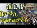 Ethiopia News Today ሰበር ዜና መታየት ያለበት August 24 2018 mp3