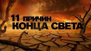 Одиннадцать причин конца Света. День космических историй с Игорем Прокопенко.