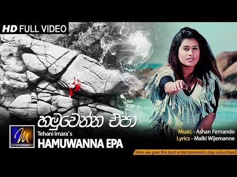 Hamuwanna Epa - Tehani Imara | Official Music Video | MEntertainments