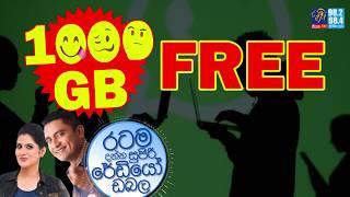 SIYATHA FM MORNING SHOW - 2019 08 27 | 1000 GB FREE