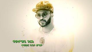 Tumzghi Nirea (Tomi) - Meskir Anta Semay / Tigrigna Music 2019 (Official Audio)