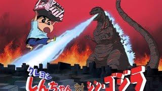 Crayon Shinchan vs Shin Gojira Music Video