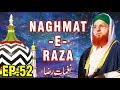 Kalam | Naghmat e Raza Ep 52 | نغماتِ رضاء | Aala Hazrat | Madani Channel MP3