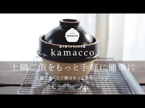 これは簡単!手軽に誰でも土鍋ごはんを楽しめる「益子焼 kamacco2合炊き」