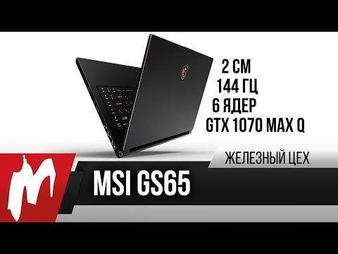 Почти идеал — MSI GS65 на i7-8850H — ЖЦ — Игромания