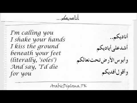 Ounadikom (Arabic song) Lyrics with English Translation