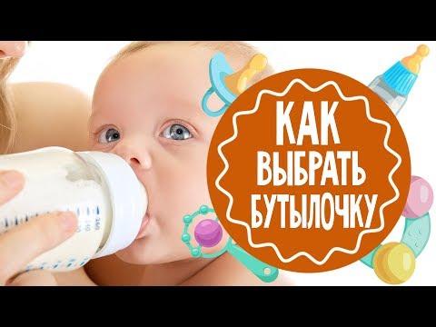 Как выбрать бутылочку для малыша. Мамина школа. ТСВ