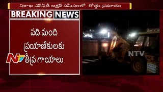 Road Accident at NAD Junction in Visakhapatnam || 10 Members Severely Injured