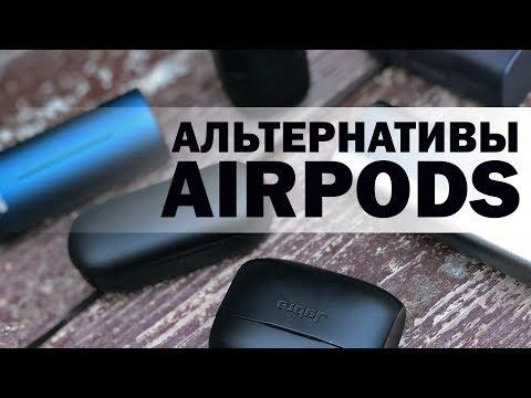 7 АЛЬТЕРНАТИВ APPLE AIRPODS