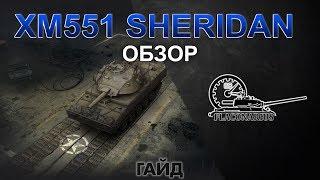 ХМ 551 Sheridan! Обзор!