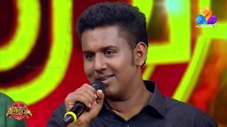 ലിസ്റ്റിൽ ഇല്ലാതിരുന്ന കവിൻ തിമിർത്തു!!   Comedy Utsavam   Viral Cuts
