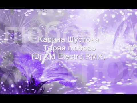 Шустова Карина - Свобода