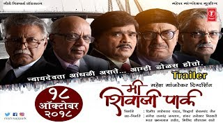 मी शिवाजी पार्क - MI SHIVAJI PARK (Official Trailer) || New Marathi Movie -18th October 2018