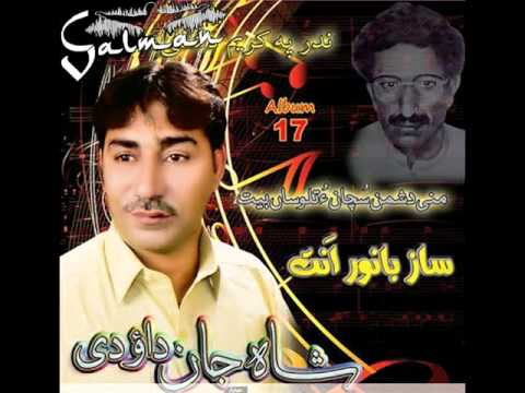 Shahjan Dawoodi Balochi New Song 2014 Album 17 Track 11 video