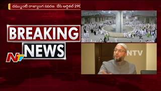 Asaduddin Owaisi Responds Over Central Govt's Haj Subsidy to Pilgrims