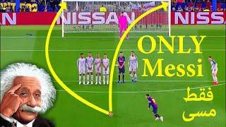 فقط مسی میتواند انجام دهد-Only Messi can do