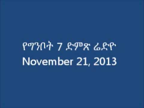 Ethiopia የግንቦት 7 ድምጽ ሬድዮ Ginbot 7's radio program November 21, 2013. Find ESAT's link below.