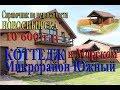 Купить дом коттедж красивый загородный на побережье Обского моря Морской совхоз село Ленинское