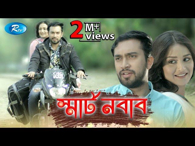 Smart Nawab  аёаааааа аЁааа  Jovan  Nadia  Bangla Natok 2018  Rtv Drama