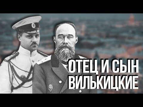 Белорусские колумбы. Отец и сын Вилькицкие